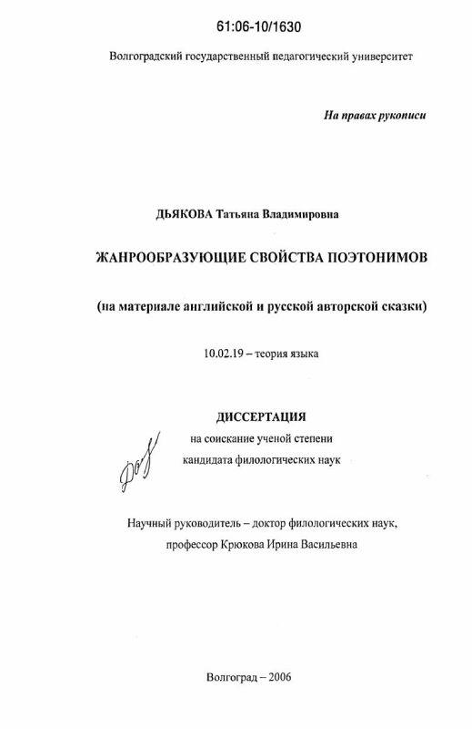 Титульный лист Жанрообразующие свойства поэтонимов : на материале английской и русской авторской сказки