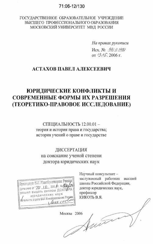 Титульный лист Юридические конфликты и современные формы их разрешения : теоретико-правовое исследование