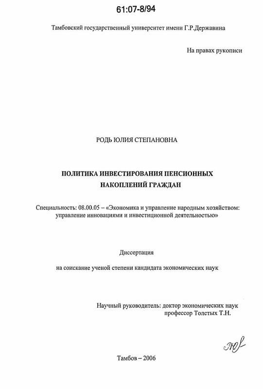 Титульный лист Политика инвестирования пенсионных накоплений граждан