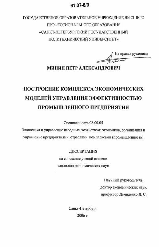 Титульный лист Построение комплекса экономических моделей управления эффективностью промышленного предприятия