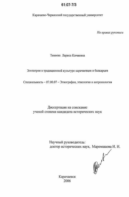 Титульный лист Зоолатрия в традиционной культуре карачаевцев и балкарцев