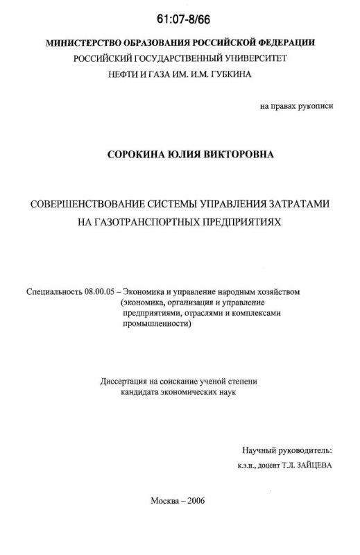 Титульный лист Совершенствование системы управления затратами на газотранспортных предприятиях