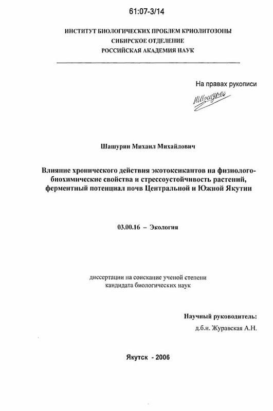 Титульный лист Влияние хронического действия экотоксикантов на физиолого-биохимические свойства и стрессоустойчивость растений, ферментный потенциал почв Центральной и Южной Якутии