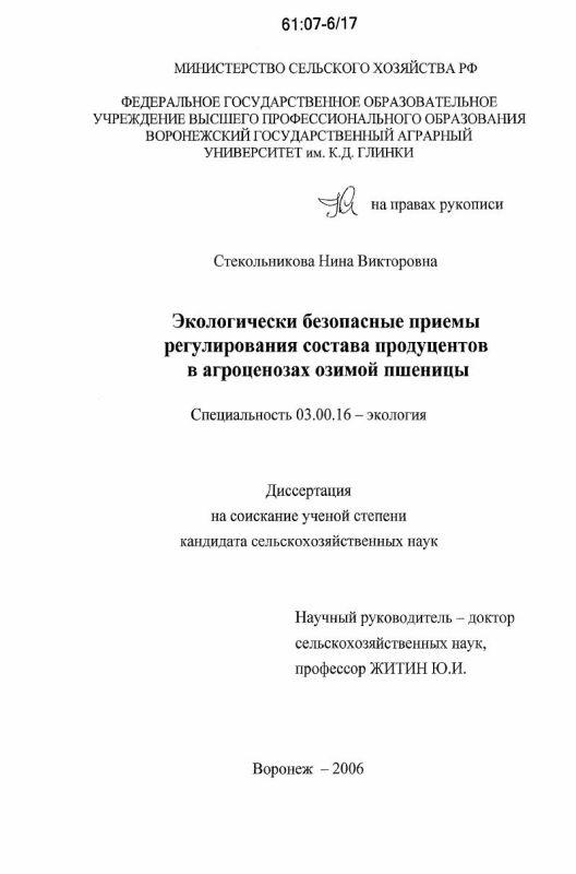 Титульный лист Экологически безопасные приемы регулирования состава продуцентов в агроценозах озимой пшеницы