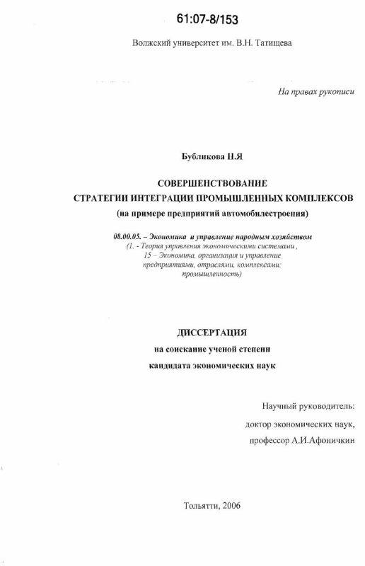 Титульный лист Совершенствование стратегии интеграции промышленных комплексов : на примере предприятий автомобилестроения