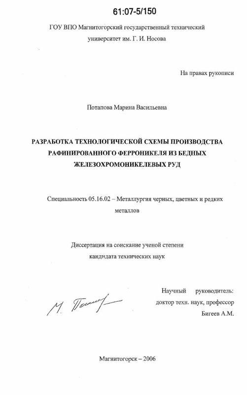 Титульный лист Разработка технологической схемы производства рафинированного ферроникеля из бедных железохромоникелевых руд