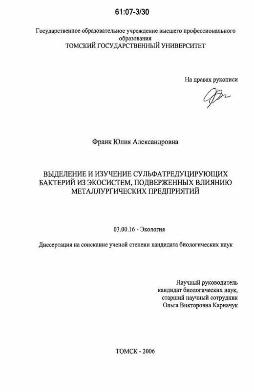 Титульный лист Выделение и изучение сульфатредуцирующих бактерий из экосистем, подверженных влиянию металлургических предприятий