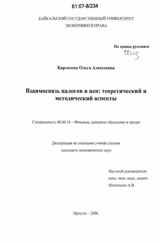 Титульный лист Взаимосвязь налогов и цен: теоретический и методический аспекты