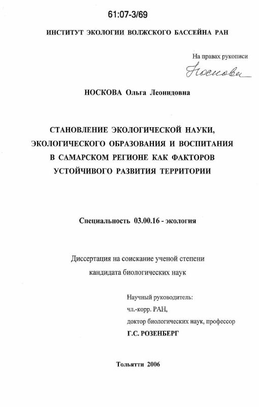Титульный лист Становление экологической науки, экологического образования и воспитания в Самарском регионе как факторов устойчивого развития территории