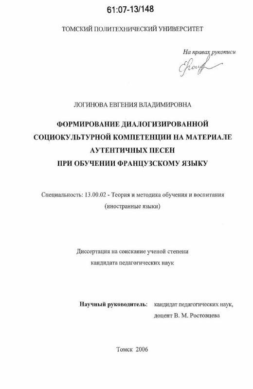 Титульный лист Формирование диалогизированной социокультурной компетенции на материале аутентичных песен при обучении французскому языку