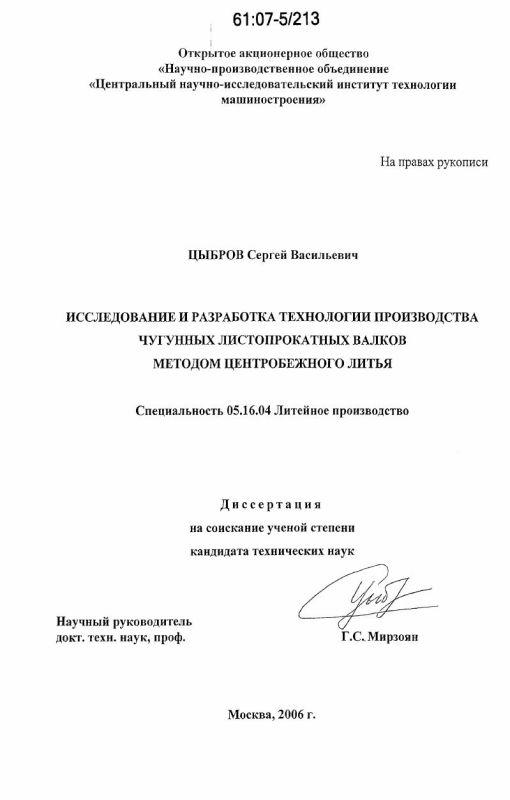 Титульный лист Исследование и разработка технологии производства чугунных листопрокатных валков методом центробежного литья
