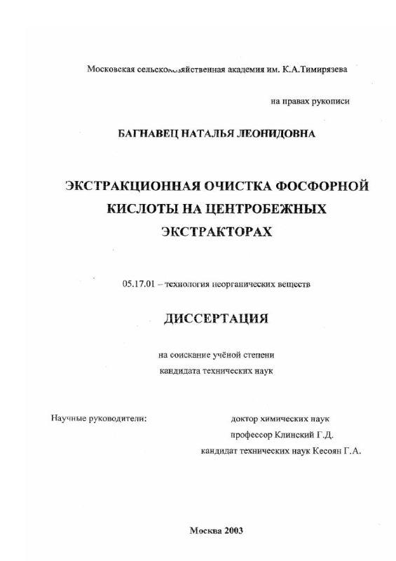 Титульный лист Экстракционная очистка фосфорной кислоты на центробежных экстракторах
