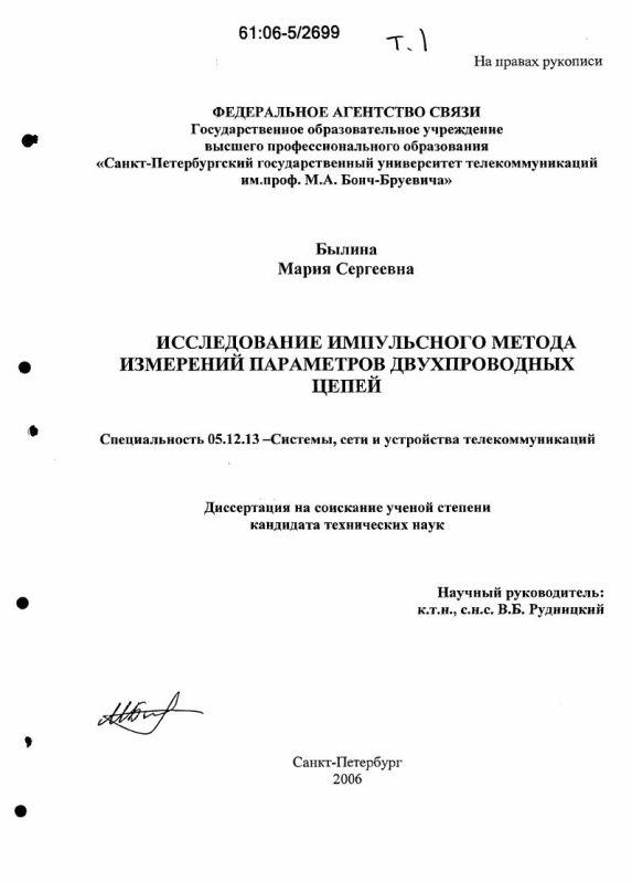 Титульный лист Исследование импульсного метода измерений параметров двухпроводных цепей