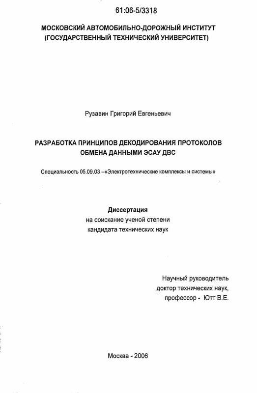 Титульный лист Разработка принципов декодирования протоколов обмена данными ЭСАУ ДВС