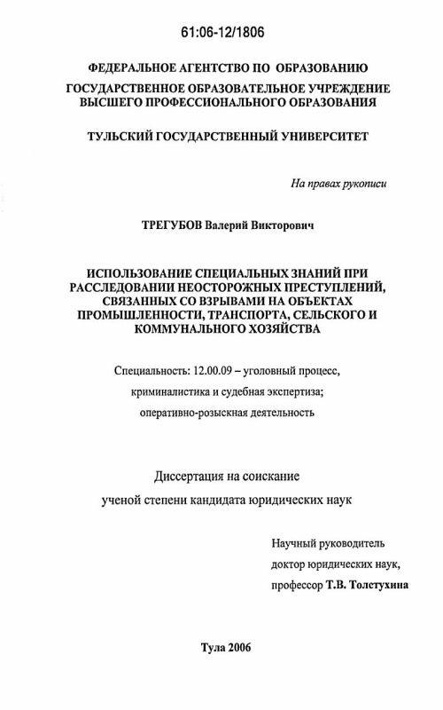 Титульный лист Использование специальных знаний при расследовании неосторожных преступлений, связанных со взрывами на объектах промышленности, транспорта, сельского и коммунального хозяйства