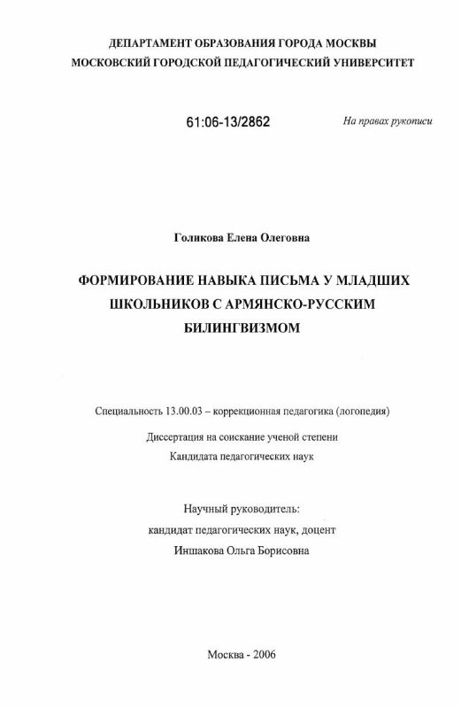 Титульный лист Формирование навыка письма у младших школьников с армянско-русским билингвизмом