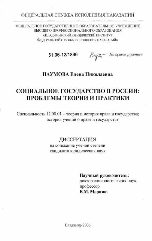 Титульный лист Социальное государство в России: проблемы теории и практики