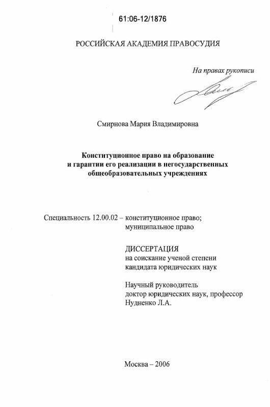 Титульный лист Конституционное право на образование и гарантии его реализации в негосударственных общеобразовательных учреждениях
