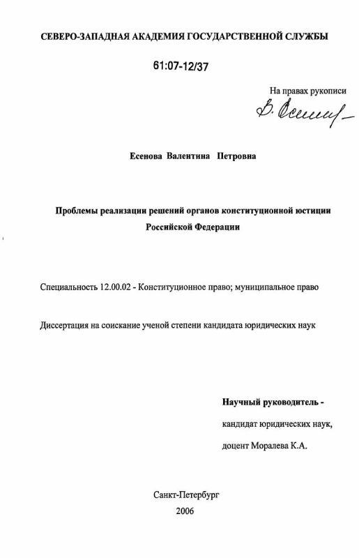 Титульный лист Проблемы реализации решений органов конституционной юстиции Российской Федерации