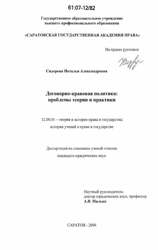 Титульный лист Договорно-правовая политика : проблемы теории и практики