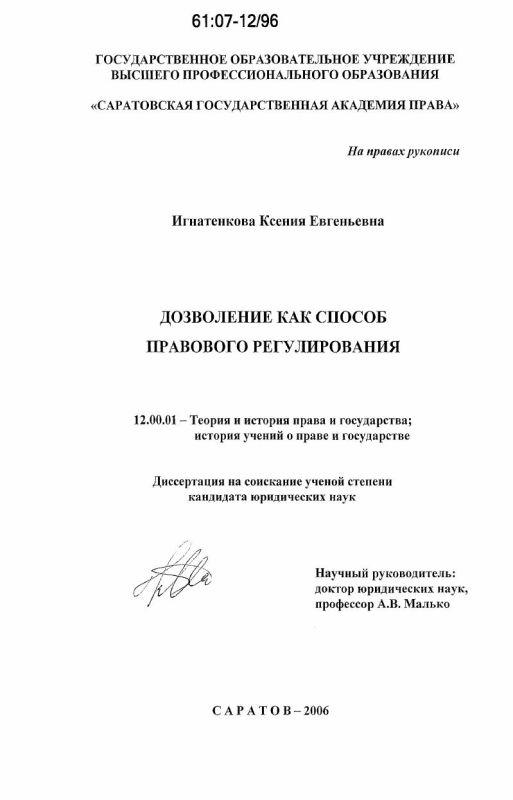 Титульный лист Дозволение как способ правового регулирования