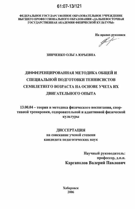 Титульный лист Дифференцированная методика общей и специальной подготовки теннисистов семилетнего возраста на основе учета их двигательного опыта