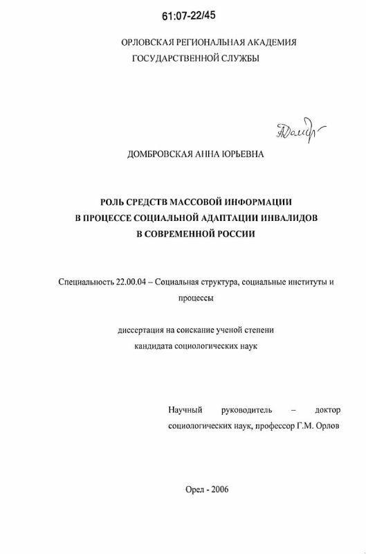 Титульный лист Роль средств массовой информации в процессе социальной адаптации инвалидов в современной России