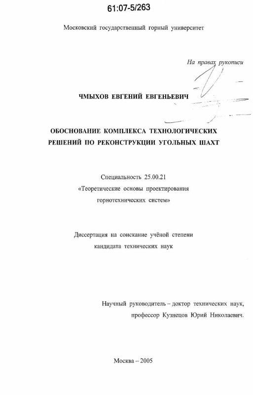 Титульный лист Обоснование комплекса технологических решений по реконструкции угольных шахт