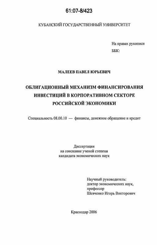 Титульный лист Облигационный механизм финансирования инвестиций в корпоративном секторе российской экономики