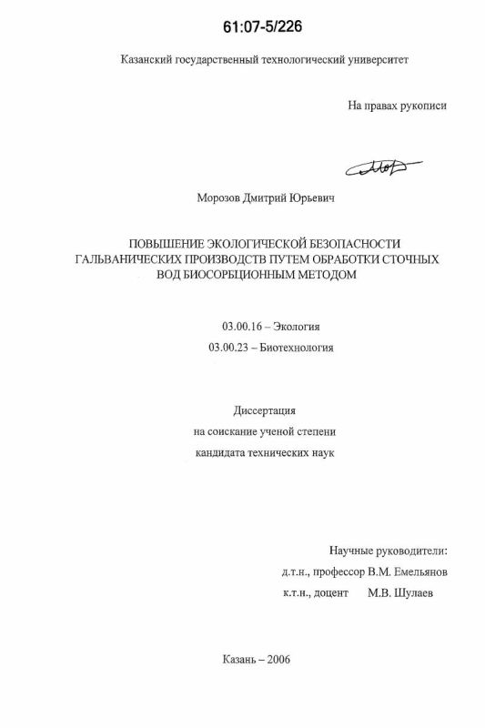 Титульный лист Повышение экологической безопасности гальванических производств путем обработки сточных вод биосорбционным методом