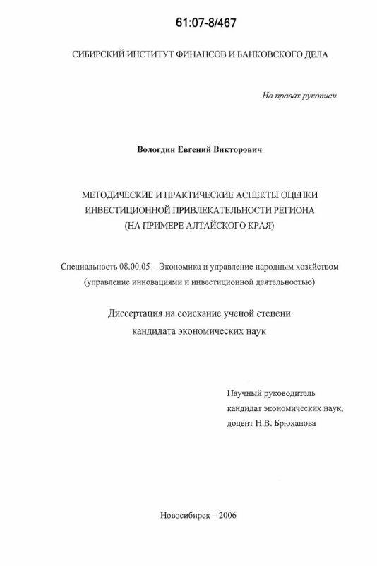 Титульный лист Методические и практические аспекты оценки инвестиционной привлекательности региона : на примере Алтайского края