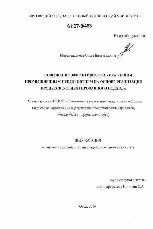 Титульный лист Повышение эффективности управления промышленным предприятием на основе реализации процессно-ориентированного подхода