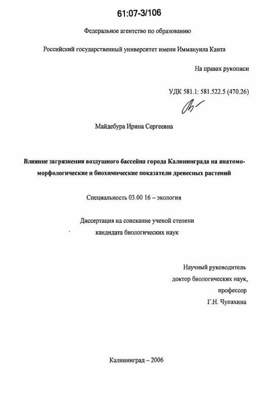 Титульный лист Влияние загрязнения воздушного бассейна города Калининграда на анатомо-морфологические и биохимические показатели древесных растений