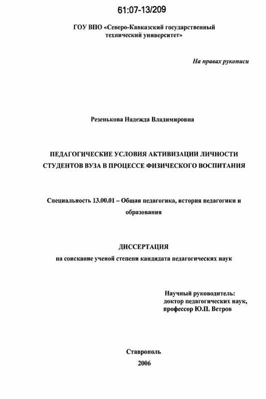 Титульный лист Педагогические условия активизации личности студентов вуза в процессе физического воспитания