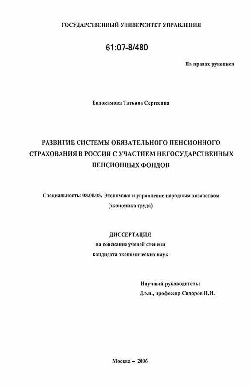 Титульный лист Развитие системы обязательного пенсионного страхования в России с участием негосударственных пенсионных фондов