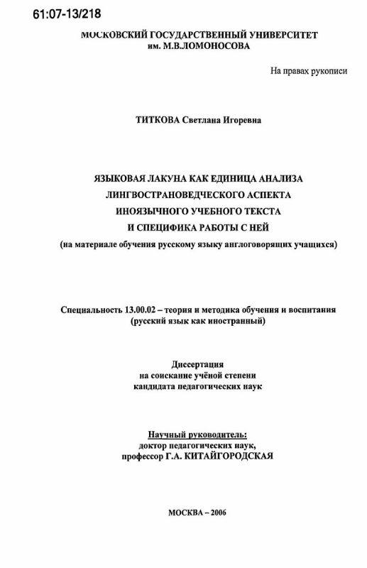 Титульный лист Языковая лакуна как единица анализа лингвострановедческого аспекта иноязычного учебного текста и специфика работы с ней : на материале обучения русскому языку англоговорящих учащихся