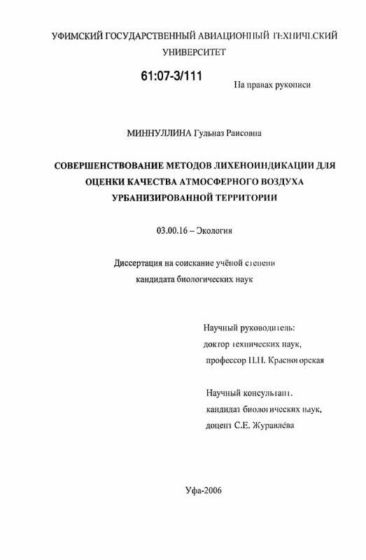 Титульный лист Совершенствование методов лихеноиндикации для оценки качества атмосферного воздуха урбанизированной территории