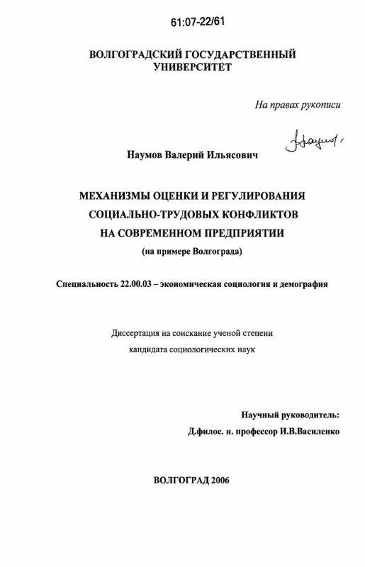 Титульный лист Механизмы оценки и регулирования социально-трудовых конфликтов на современном предприятии : на примере Волгограда