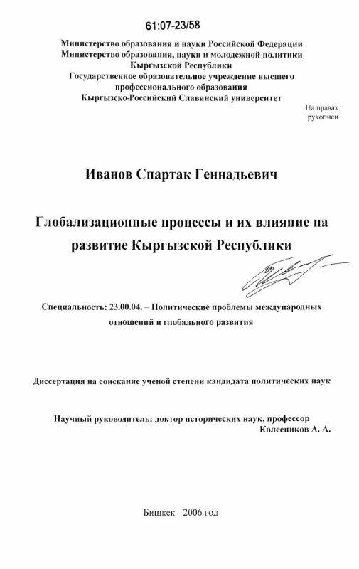 Титульный лист Глобализационные процессы и их влияние на развитие Кыргызской Республики