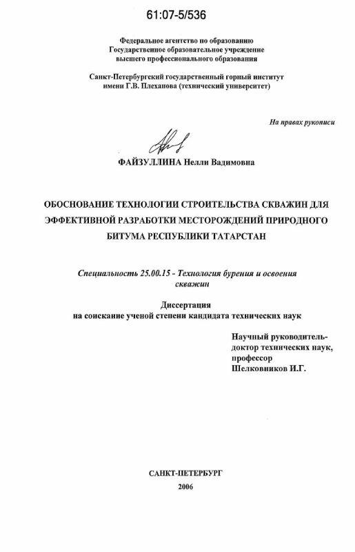 Титульный лист Обоснование технологии строительства скважин для эффективной разработки месторождений природного битума Республики Татарстан