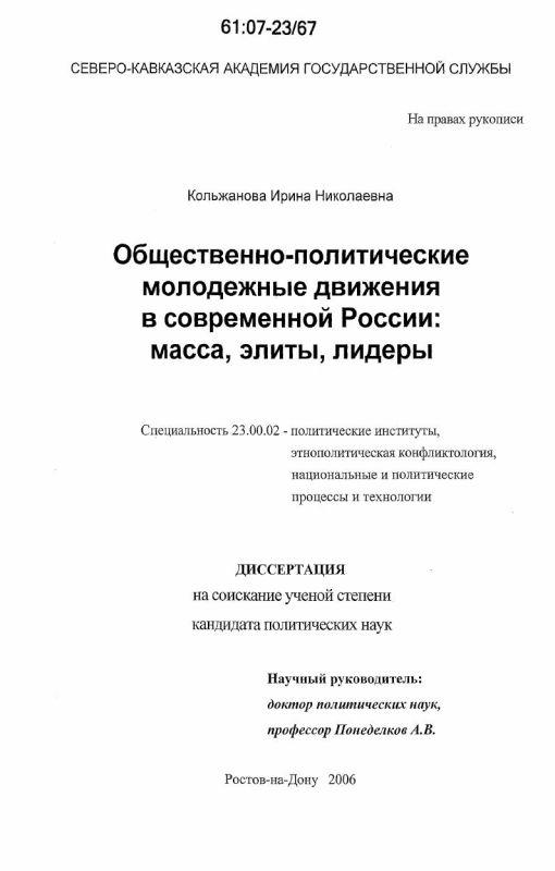 Титульный лист Общественно-политические молодежные движения в современной России: масса, элиты, лидеры