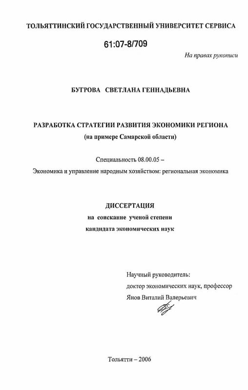 Титульный лист Разработка стратегии развития экономики региона : на примере Самарской области