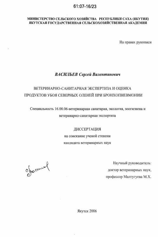 Титульный лист Ветеринарно-санитарная экспертиза и оценка продуктов убоя северных оленей при бронхопневмонии