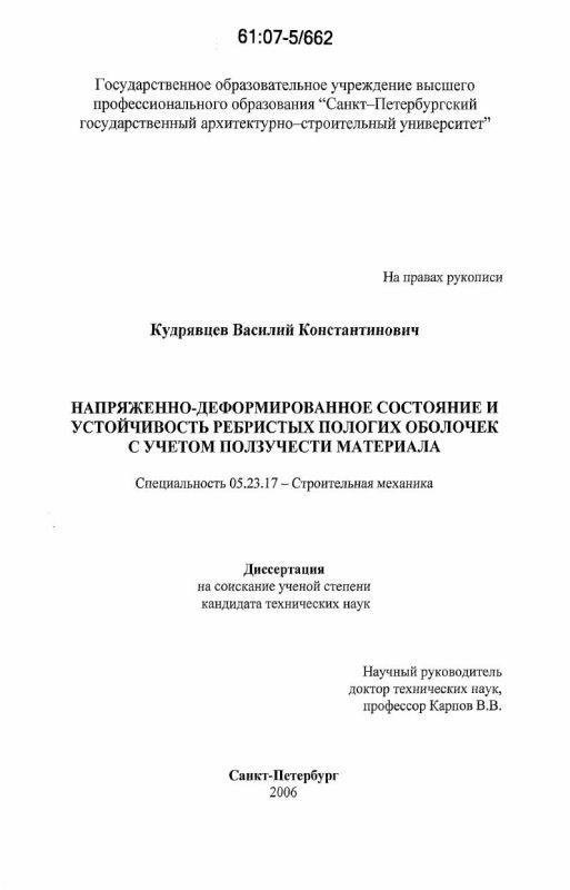 Титульный лист Напряженно-деформированное состояние и устойчивость ребристых пологих оболочек с учетом ползучести материала