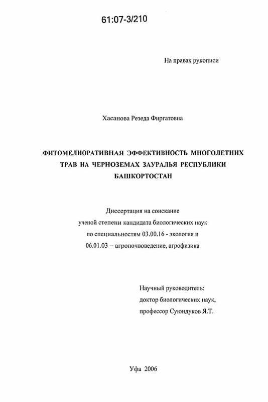 Титульный лист Фитомелиоративная эффективность многолетних трав на черноземах Зауралья Республики Башкортостан