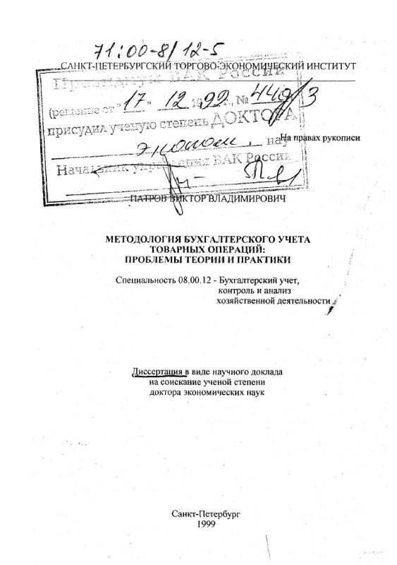 Титульный лист Методология бухгалтерского учета товарных операций : Проблемы теории и практики