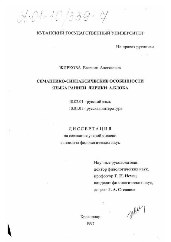 Титульный лист Семантико-синтаксические особенности языка ранней лирики А. Блока