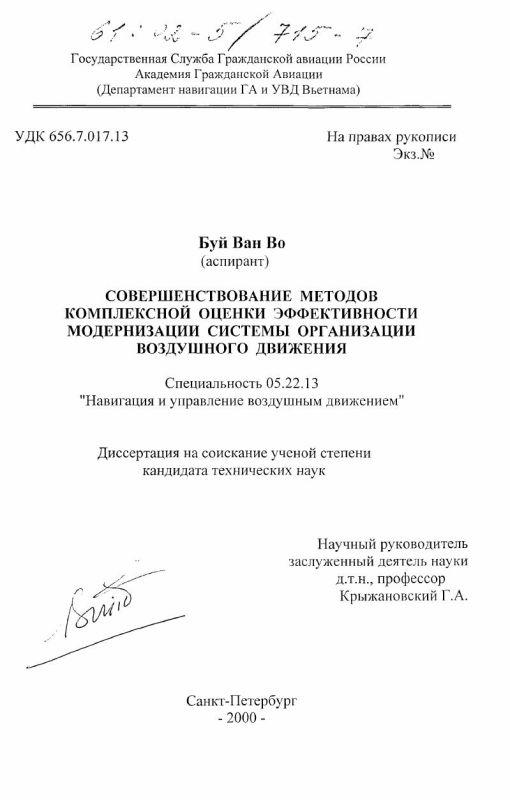 Титульный лист Совершенствование методов комплексной оценки эффективности модернизации системы организации воздушного движения