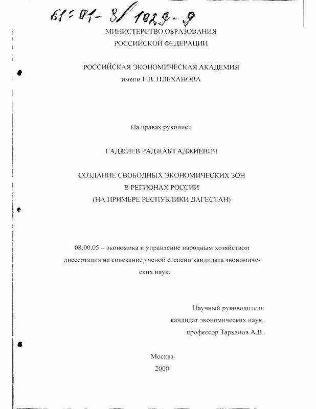 Титульный лист Создание свободных экономических зон в регионах России : На примере Республики Дагестан