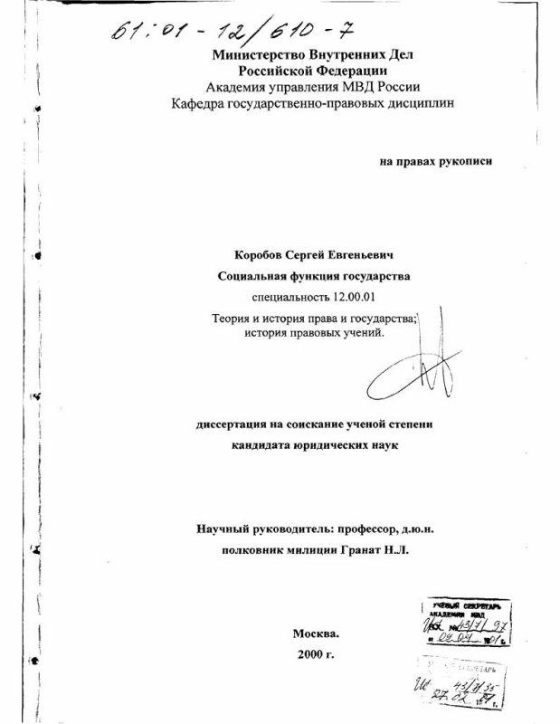 Титульный лист Социальная функция государства